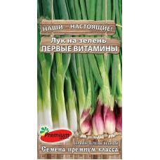 Лук на зелень Первые Витамины
