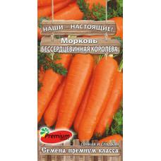 Морковь Бессердцевинная Королева
