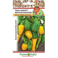 Перец Желтый Апельсин (Вкуснятина) НК 10 шт