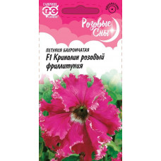Петуния Кринолин F1 Розовый Фриллитуния бахром Гавриш