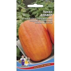 Тыква Атлант оранж до 25кг слад маслянис 2г