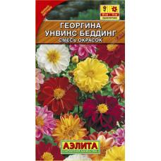 Георгина Унвис Беддинг смесь окрасок