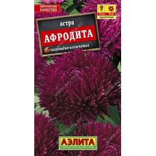 Астра Афродита