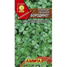 Кориандр Бородино овощной