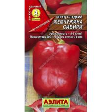 Перец сладкий Жемчужина Сибири