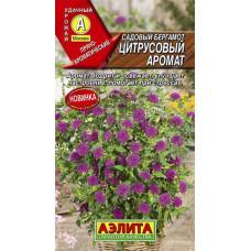 Садовый бергамот Цитрусовый аромат