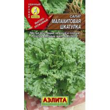 Салат Малахитовая шкатулка листовой