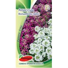 Цветы Алиссум Волшебник микс(Luxury Line)