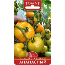 Томат Ананасный Биотехника 25шт
