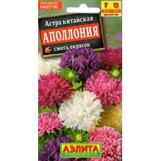 Астра Аполлония смесь окрасок Аэлита