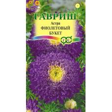 Астра Букет Фиолетовый Гавриш