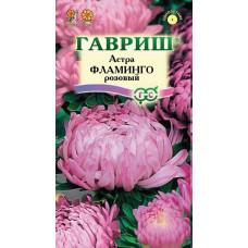 Астра Фламинго розовый пионовидная Гавриш