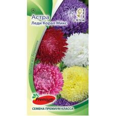 Цветы Астра Леди Корал Микс(Luxury Line)
