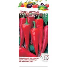 Перец Острый Астраханский 147 Гавриш 0,2г