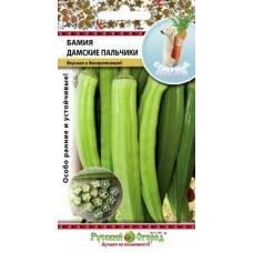 Бамия Дамские пальчики (Северные овощи)