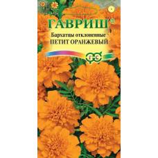 Бархатцы Петит оранжевый отклон Гавриш