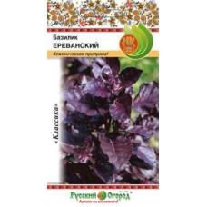 Базилик Ереванский пурпурно-фиолетовый