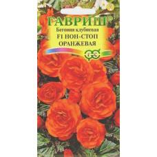 Бегония Нон-стоп оранжевая Гавриш