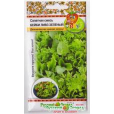 Салат Бейби Ливз Зелёный листовой (Вкуснятина)