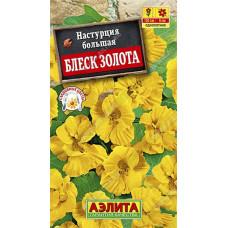 Настурция Блеск золота махровая (съедобные цветы) 2г