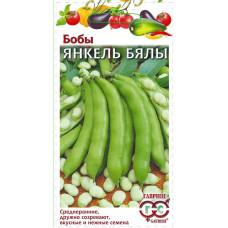 Бобы Белые Янкель Бялы самые нежные и вкусные Гавриш