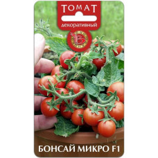 Томат Балконное чудо Бонсай Микро F1 Биотехника 10шт