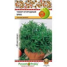 Чабер огородный Бриз НК 0,2 г