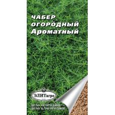 Чабер Ароматный огородный А/А