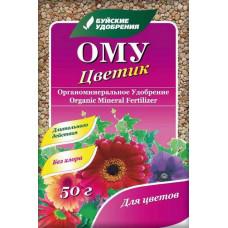 """ОМУ - """"Цветик"""" 50г Буйские Удобрения"""