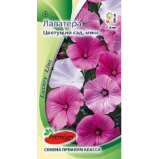 Цветы Лаватера Цветущий сад микс (Luxury Line)