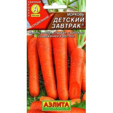 Морковь Детский завтрак Аэлита