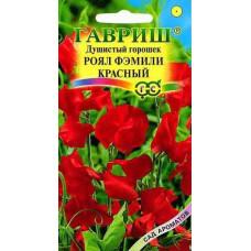Душистый горошек Роял Фэмили красный Гавриш 1 г