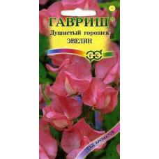 Душистый горошек Эвелин лососево-розовый Гавриш 1 г