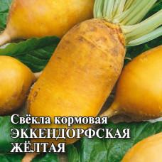 Свекла Кормовая Эккендорфская желтая Гавриш