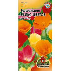 Эшшольция Вальс цветов смесь Гавриш
