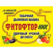 Табачная Шашка Гефест ФИТОФТОРНИК 150 г (30шт/кор.)