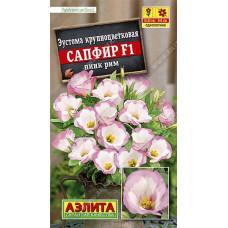 Эустома Сапфир F1пинк рим крупноцвет