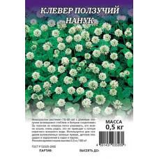 Газон Клевер ползучий белый Нанук Гавриш
