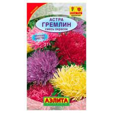 Астра Гремлин смесь окрасок Аэлита