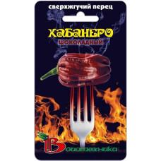 Перец острый Хабанеро Шоколадный 5шт