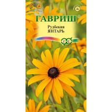 Рудбекия Янтарь Гавриш 0,05г