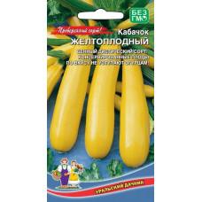 Кабачок-цуккини Желтоплодный 2г