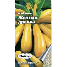 Кабачок Желтый Дракон-цуккини компакт куст многоплодный А/А