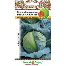 Капуста б/к Белорусская 455 среднеспелая