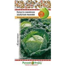 Капуста Савойская Золотая ранняя идеальная для голубцов пирожков НК 0,5 г