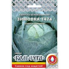 "Капуста б/к Зимовка засол+хранение""Кольчуга"" НК 0,5 г"