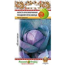 Капуста Краснокочанная Поздняя красавица в маринаде лучш лакомство НК 0,5 г