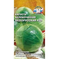 Капуста б/к Белорусская 455