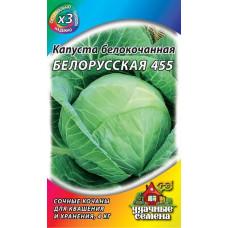 Капуста б/к Белорусская ХИТх3 Гавриш1г