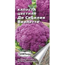 Капуста Цветная Ди Сицилия Виолетто фиолетовая А/А